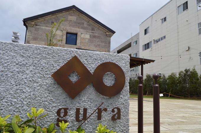 gura-レストラン-ロゴ1