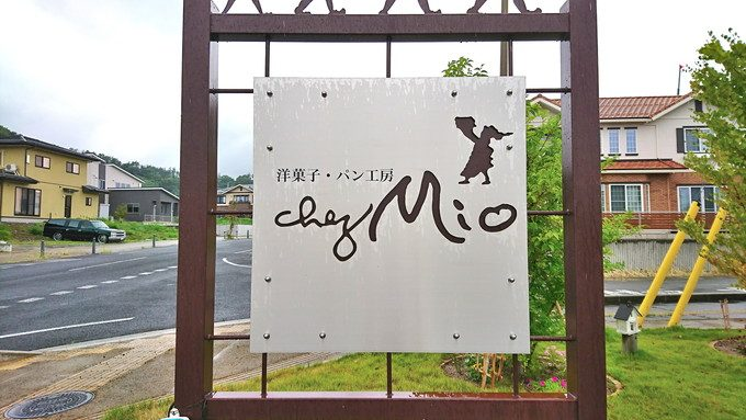 シェミオ-みはらしの丘店-看板
