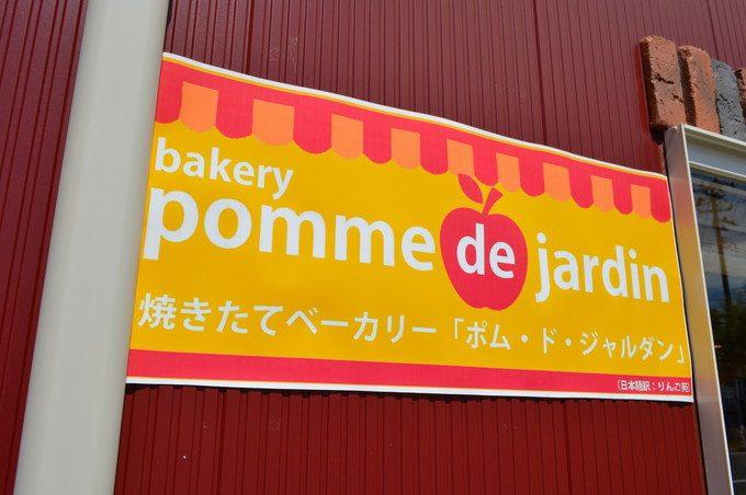 リンゴ苑のパン屋(ポム ド ジャルダン)-看板