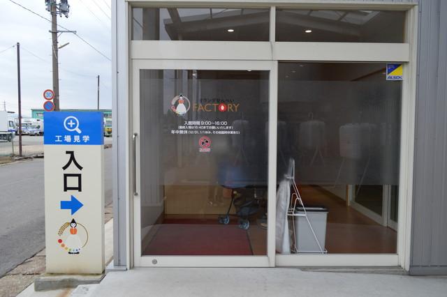 【酒田米菓工場見学レビュー】日本一ながい工場見学とカフェのすすめ