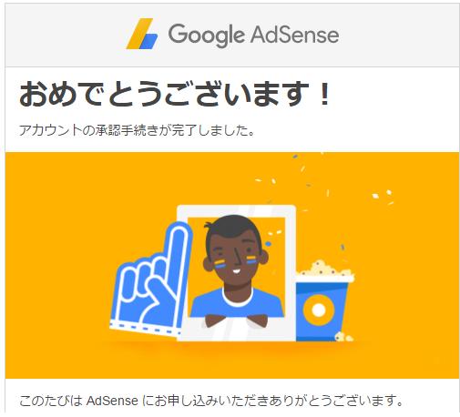 アドセンス_審査通過