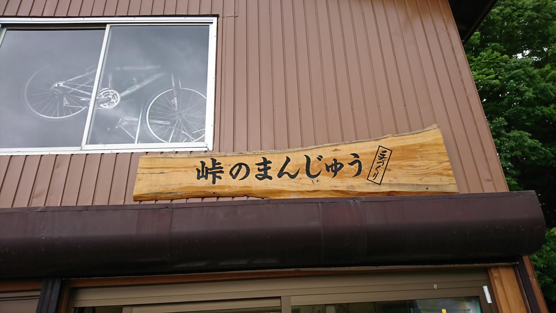 峠のまんじゅう_i