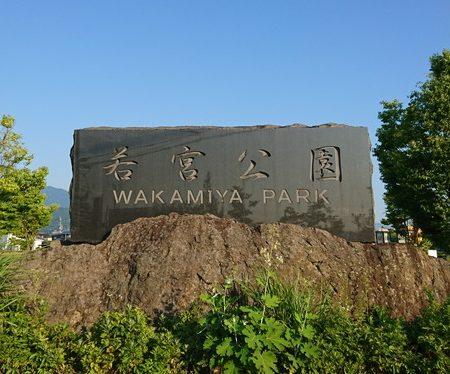 【若宮公園】山形市の公園のレビューとおすすめ