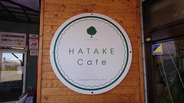 ハタケカフェ(HATAKE CAFE)の看板