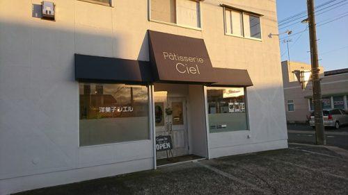 【Ciel(シエル)のレビュー】山形市内の隠れたおすすめスイーツ店