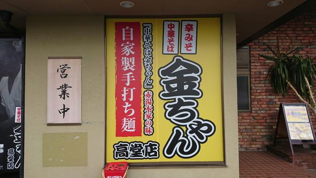金ちゃんラーメン高堂店の看板