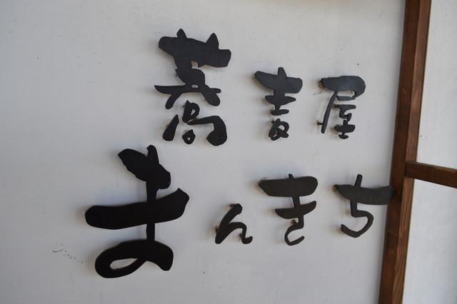 大石田の蕎麦屋まんきちの看板