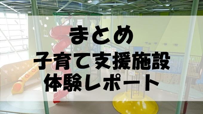 げんキッズ_ぼうけん広場1