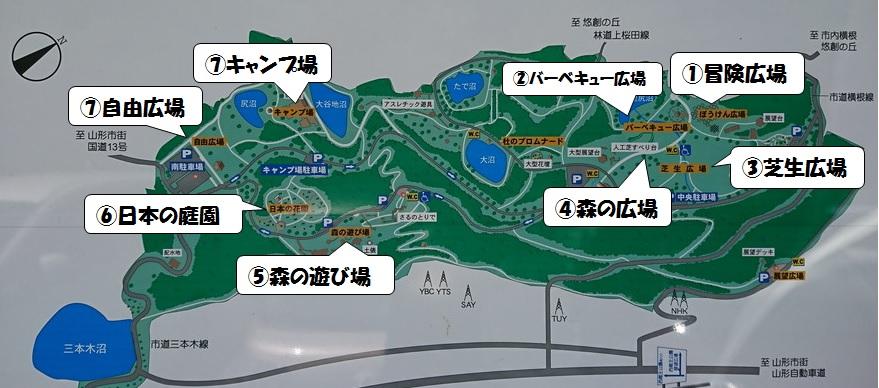西蔵王公園-各エリアのマップ