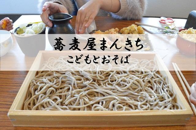 大石田の蕎麦屋まんきちの板そば_アイキャッチ