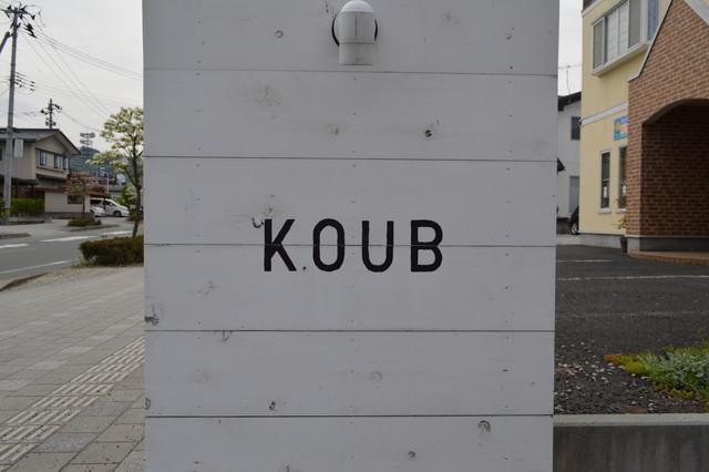 【食レポ】パン屋「KOUB(コウブ)」|山形市成沢の食パンがおすすめのパン屋さん