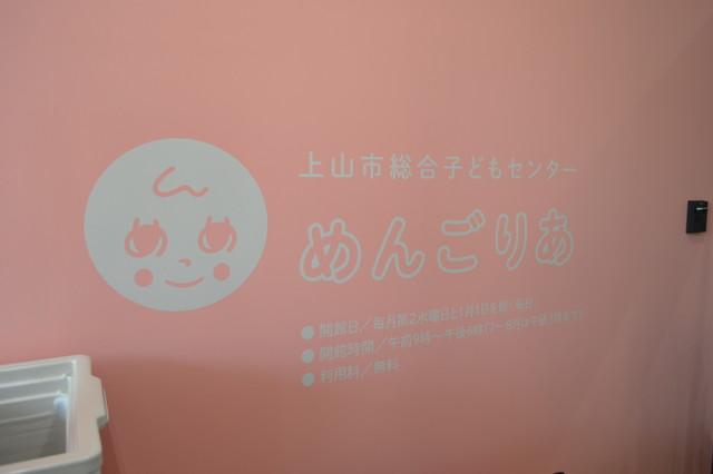 めんごりあ-入口のロゴ