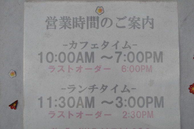 茶蔵茶房-カフェ-営業時間等