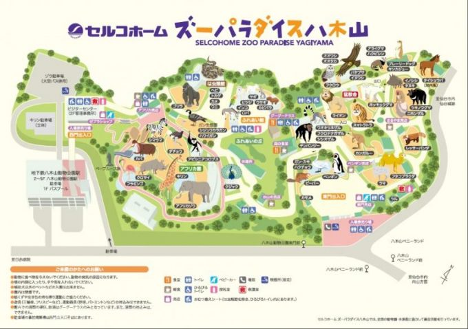 八木山動物園-園内マップ