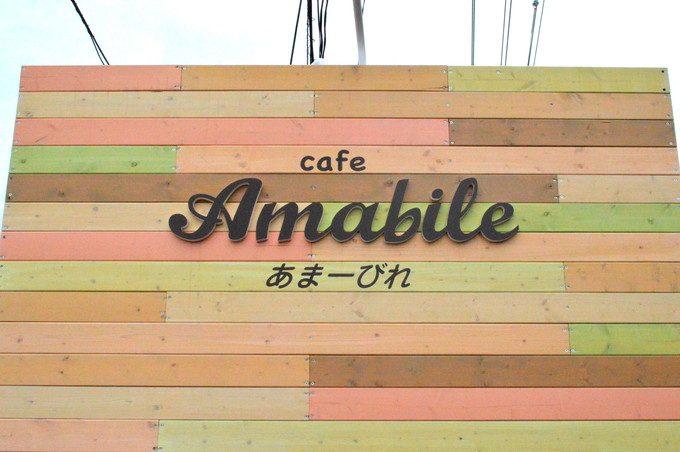 アマービレ(amabile)-看板