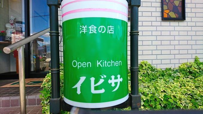 洋食の店-イビサ-入口の看板