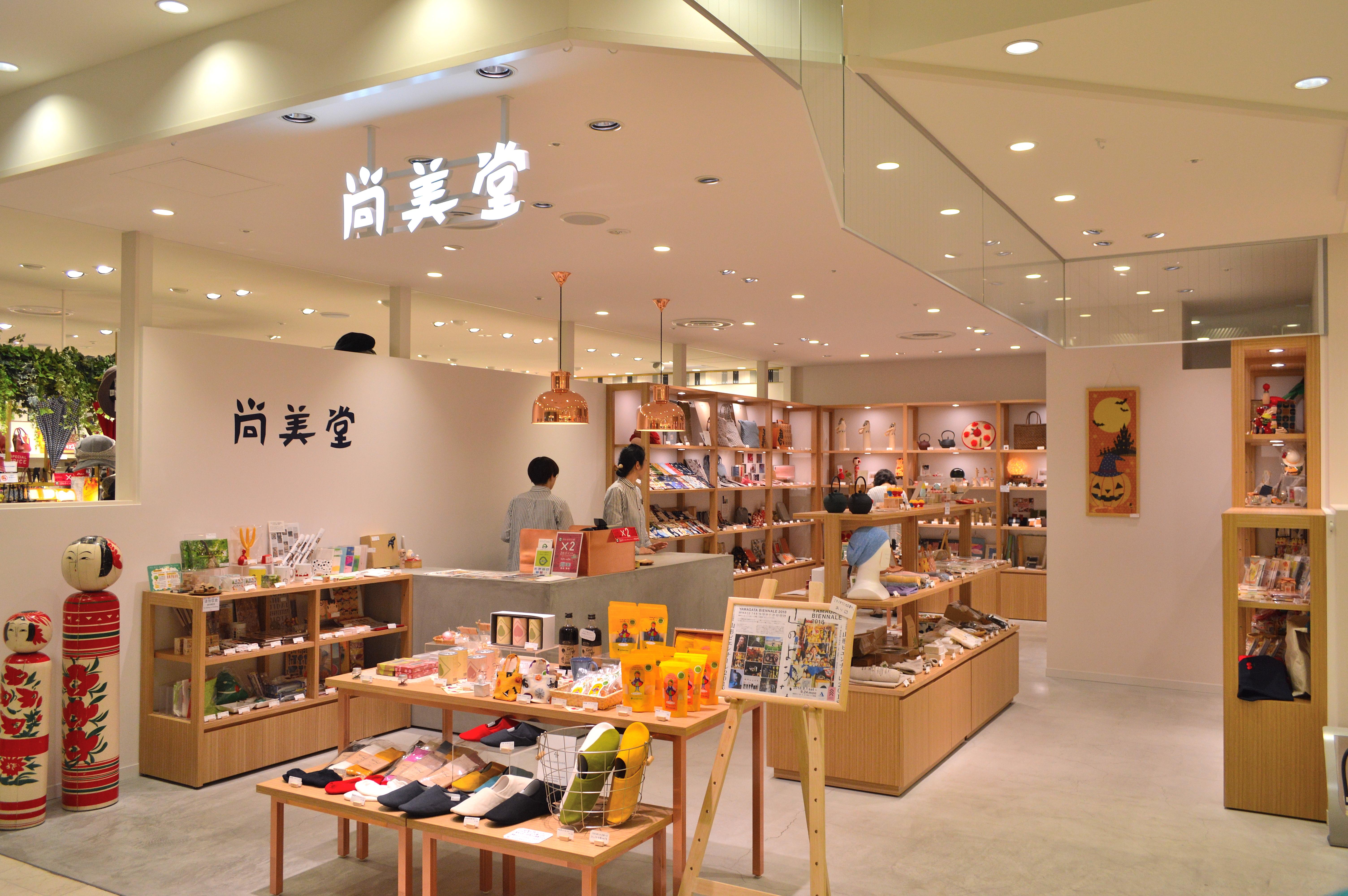 【寄稿記事紹介】尚美堂|山形の「モノ」土産におすすめのお店