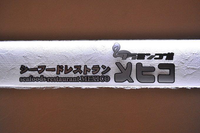メヒコ-フラミンゴ館-看板2