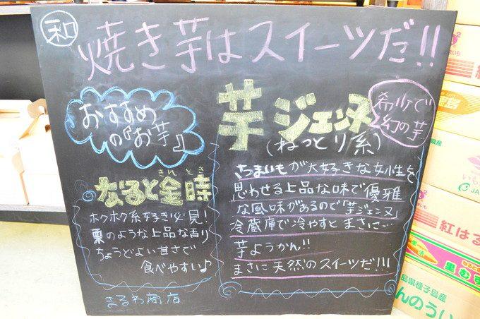 石焼き芋専門店-まるい商店-看板2