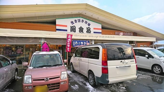 関食品の焼き芋-お店の外観1