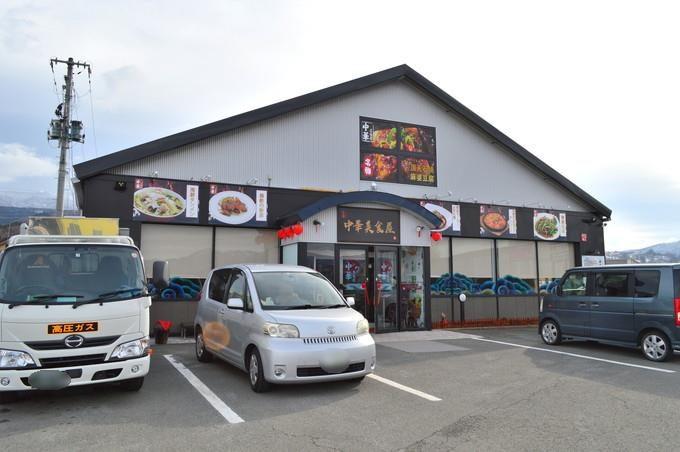 中華美食屋-お店の外観