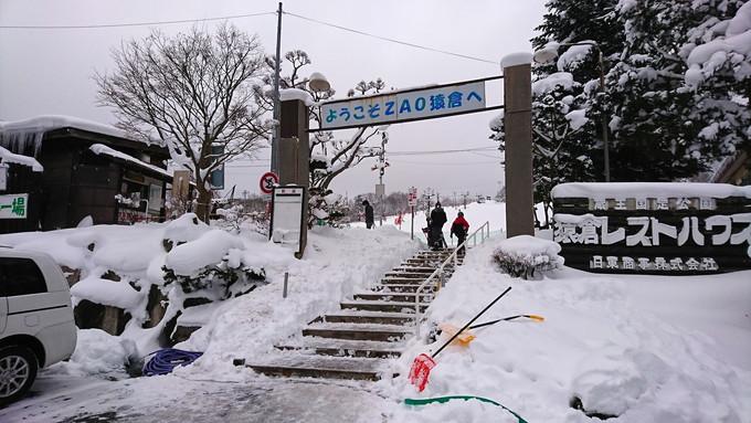 zao猿倉-入口