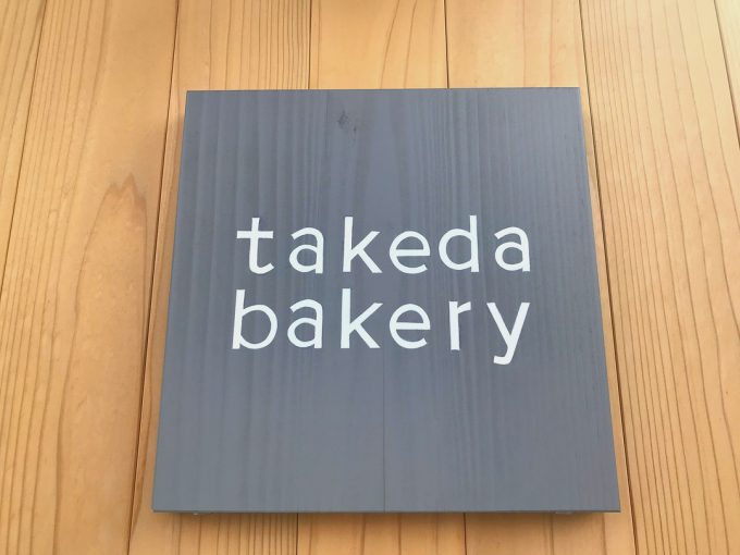 takeda-bakery-看板