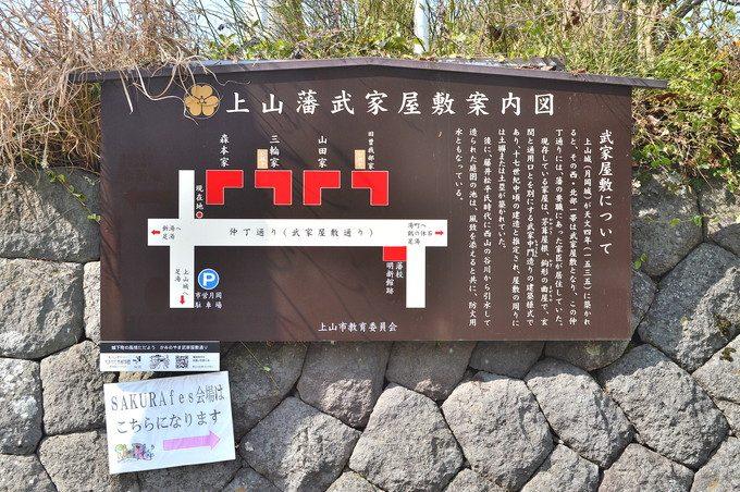 かみのやま桜フェス-案内図