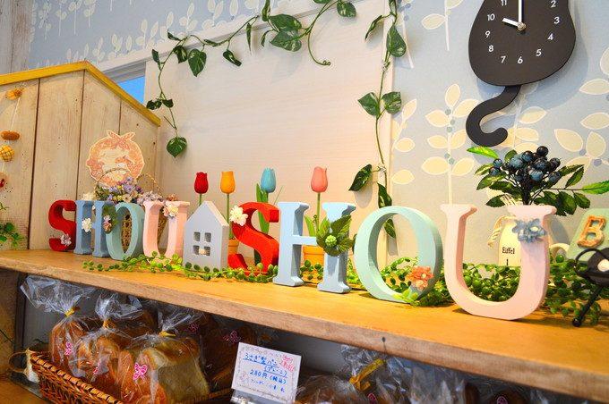 かわいい動物パンの店-shou-shou(シュシュ)-お店の小物3