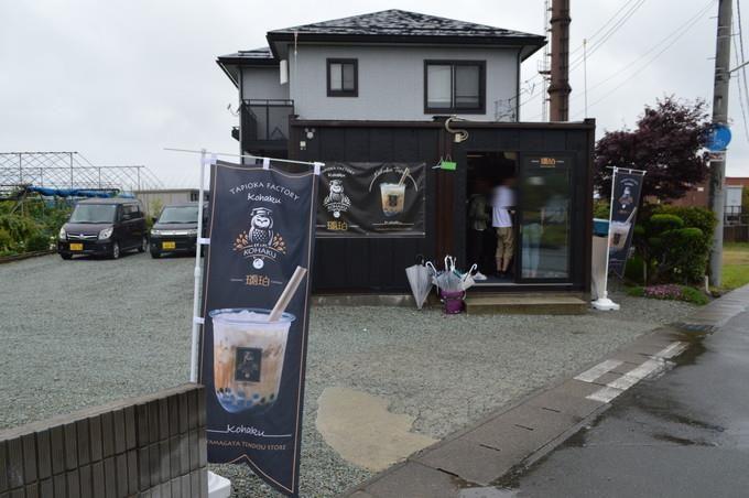 琥珀-kohaku-お店の概観