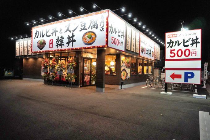 韓丼-お店の外観