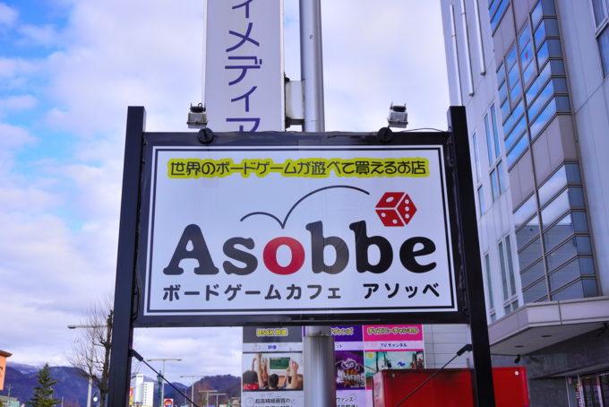アソッベ-ゲーム-看板