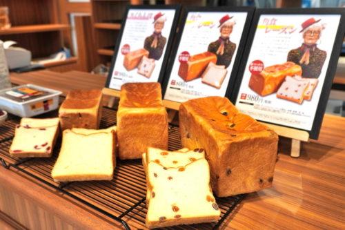 【食レポ】高級食パン「許してちょんまげ」|やまぎん県民ホールに清川屋プロデュースのNEWショップがオープン!!