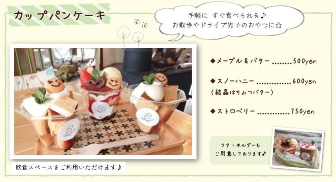 ミツバチガーデンカフェ-テイクアウトメニュ-1