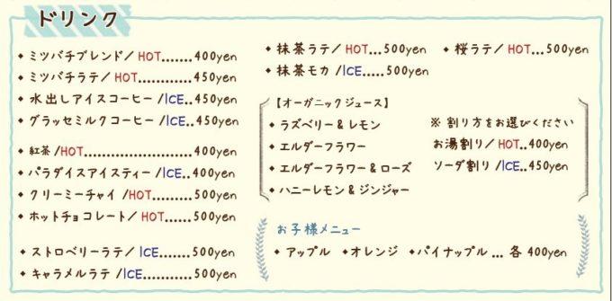 ミツバチガーデンカフェ-テイクアウトメニュ-2