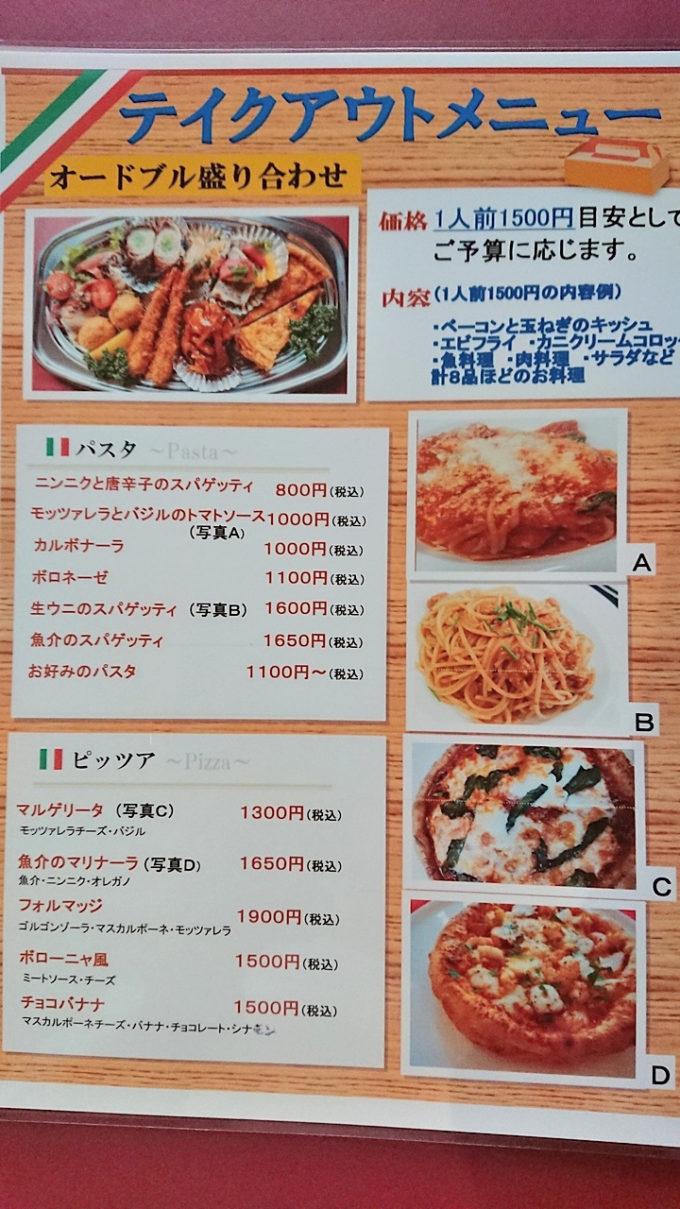 テイクアウト 長井 市