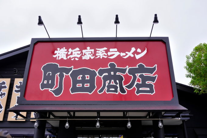 横浜家系ラーメン町田商店あかねヶ丘店-看板