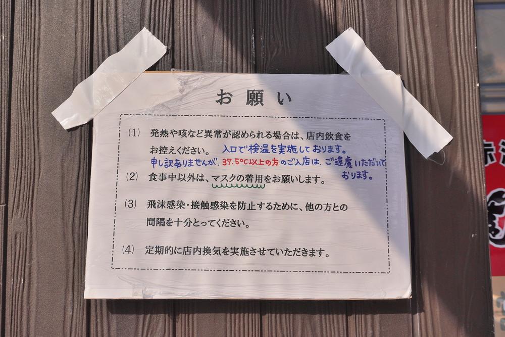 龍上海赤湯本店-コロナ対策2