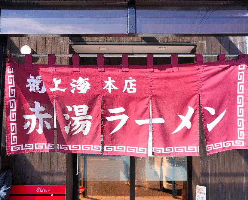 【食レポ】龍上海 赤湯本店(南陽市二色根)|ラーメン王国山形のからみそラーメン発祥のお店