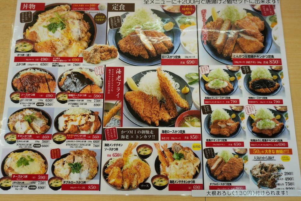 とんかつかつMI-山形南館店-メニュー-丼もの-定食