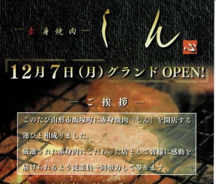 【新店情報 12/7】赤身焼肉 しん(山形市飯塚町)