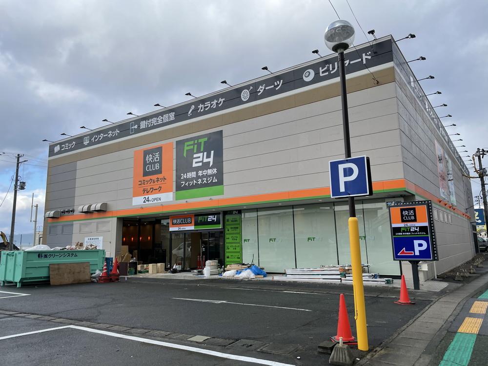 快活クラブ_高堂店1