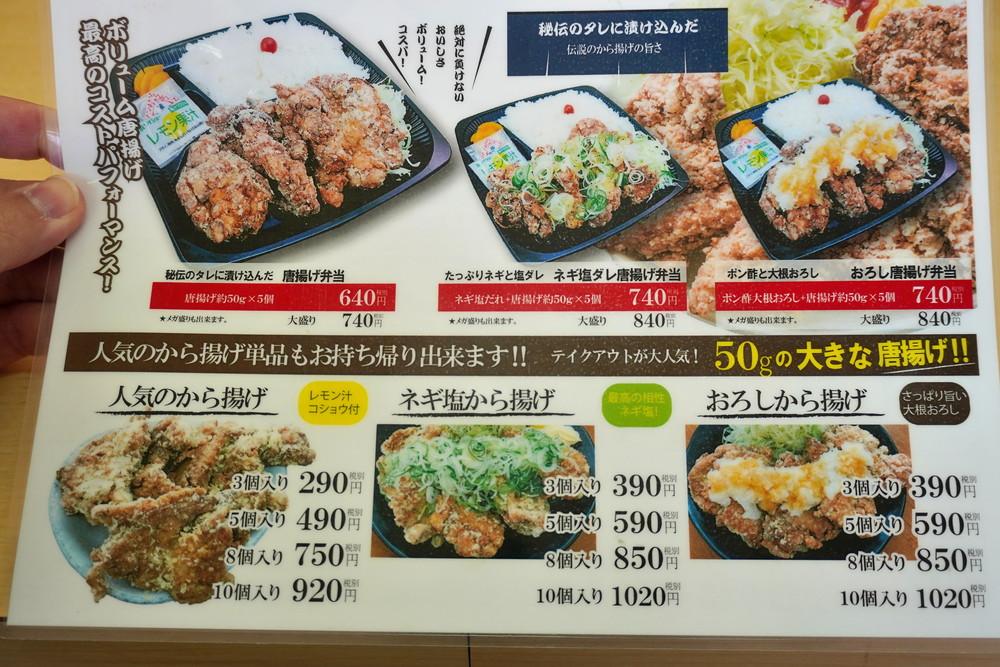 とんかつかつMI-山形南館店-メニュー-テイクアウトお弁当4