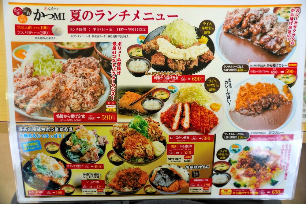 とんかつかつMI-山形南館店-メニュー-夏のランチメニュー
