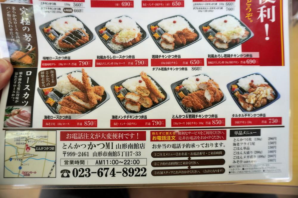 とんかつかつMI-山形南館店-メニュー-テイクアウトお弁当2
