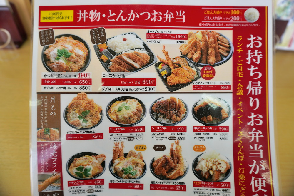 とんかつかつMI-山形南館店-メニュー-テイクアウトお弁当1