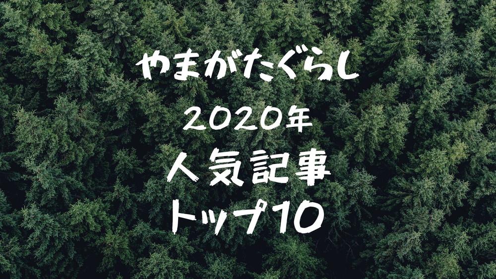 やまがたぐらし2020