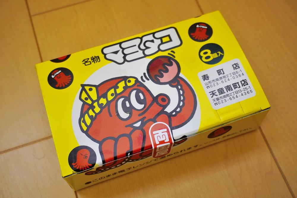 たこやきハウス-食レポ-マヨタコ1