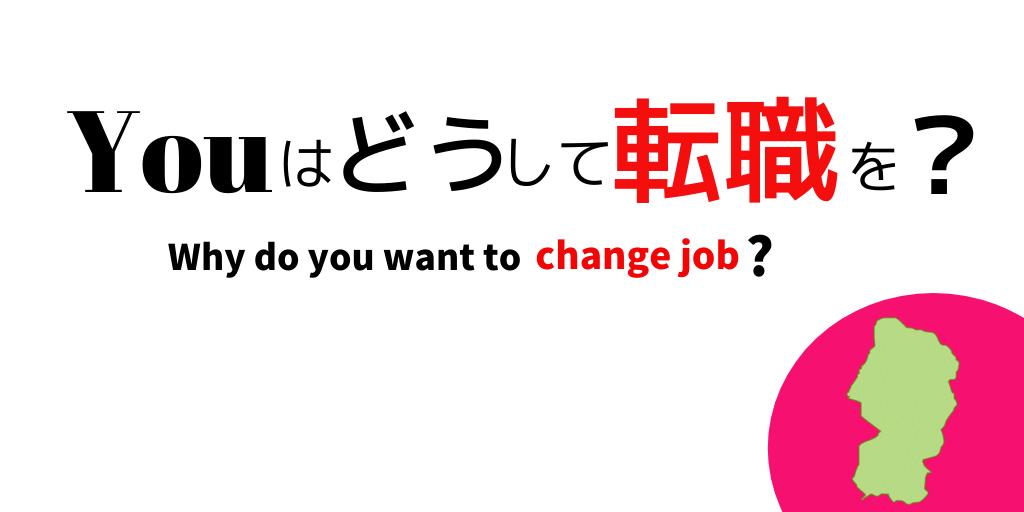【コラム(山形転職)】YOUはどうして転職を?! ポジティブな理由じゃないと転職できないの?