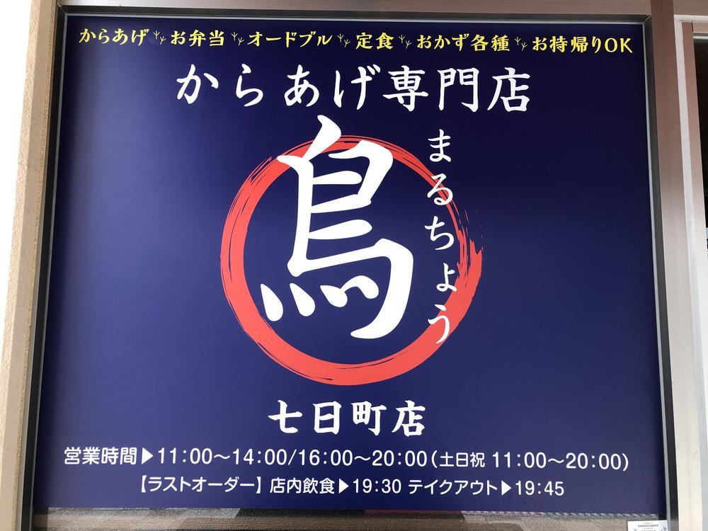 【新店情報 2/27】からあげ専門店 まるちょう(七日町店)山形市七日町2丁目1−2